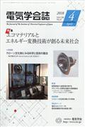 電気学会誌 2018年 04月号の本