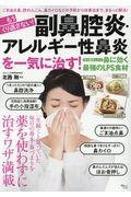 もうくり返さない!副鼻腔炎・アレルギー性鼻炎を一気に治す!の本