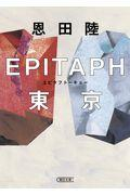 EPITAPH東京の本