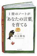 1冊のノートが「あなたの言葉」を育てるの本