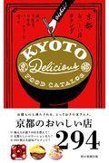 京都おいしい店カタログの本