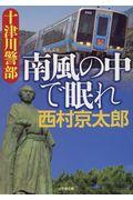 十津川警部南風の中で眠れの本