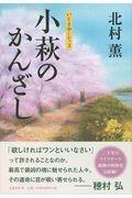 小萩のかんざしの本
