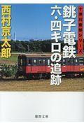 銚子電鉄六・四キロの追跡の本
