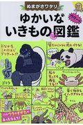 ぬまがさワタリのゆかいないきもの(秘)図鑑の本