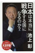 日本は本当に戦争する国になるのか?の本