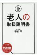 OD>大活字版老人の取扱説明書の本