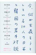 今、何かを表そうとしている10人の日本と韓国の若手対談の本