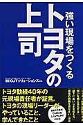 トヨタの上司の本