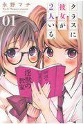 クラスに彼女が2人いる。 01の本