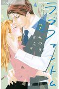 ラブファントム 7の本