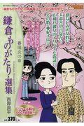 鎌倉ものがたり・選集 春陽炎の章の本