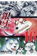 銀牙THE LAST WARS 16の本