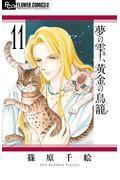 夢の雫、黄金の鳥篭 11の本