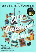 DIYでキャンピングギアを作る本の本