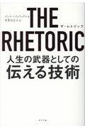 THE RHETORIC人生の武器としての伝える技術の本