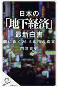 日本の「地下経済」最新白書の本