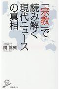 「宗教」で読み解く現代ニュースの真相の本