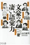 文豪の凄い語彙力の本