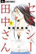 セクシー田中さん 1の本