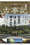 日本神話の物語 古事記の本