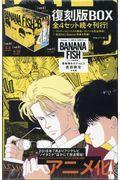 特装版 BANANA FISH復刻版BOX vol.2の本