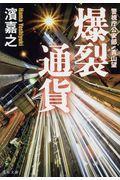 爆裂通貨の本