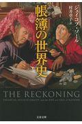 帳簿の世界史の本