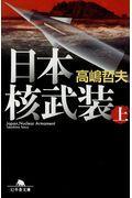 日本核武装 上の本