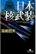 日本核武装 下の本