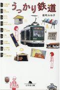 うっかり鉄道の本
