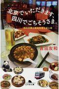 北京でいただきます、四川でごちそうさま。の本