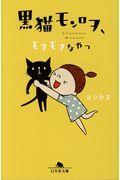 黒猫モンロヲ、モフモフなヤツの本