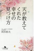 天が教えてくれた幸せの見つけ方の本