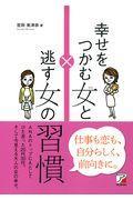 幸せをつかむ女と逃す女の習慣の本