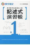 実用数学技能検定記述式演習帳数学検定準1級の本
