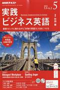 NHK ラジオ 実践ビジネス英語 2018年 05月号の本