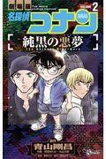 劇場版名探偵コナン純黒の悪夢 2の本