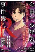 金田一少年の事件簿R 吸血桜殺人事件の本