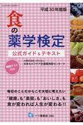 食の薬学検定試験公式ガイド&テキスト 平成30年度版の本