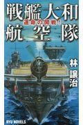 戦艦大和航空隊の本