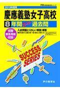 慶應義塾女子高等学校 2019年度用の本
