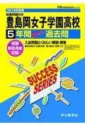 豊島岡女子学園高等学校 2019年度用の本