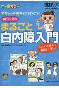 めめ子と学ぶまるごと白内障入門の本