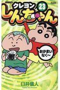 クレヨンしんちゃん 23の本