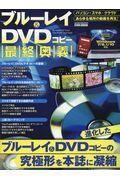 ブルーレイ&DVDコピー最終奥義の本