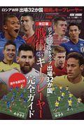 改訂版 ロシア・ワールドカップ出場32か国「戦術&キープレーヤー」完全ガイドの本
