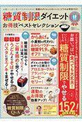 糖質制限ダイエットお得技ベストセレクションの本