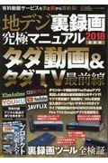 地デジ裏録画究極マニュアル 2018最新版の本