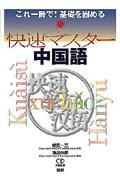 快速マスター中国語の本
